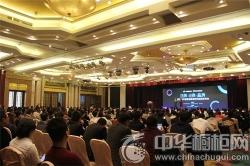 第五届中国定制家居研究成果发布会召开 橱柜等家居业人士共探发展